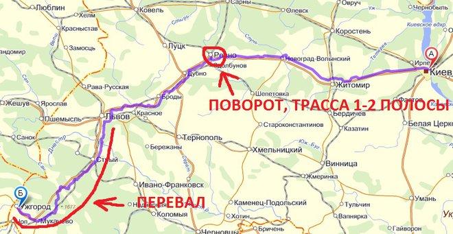 Схема трассы на Львов, Мукачево, Ужгород