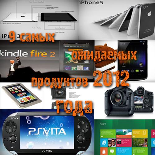9 самых ожидаемых продуктов 2012 года