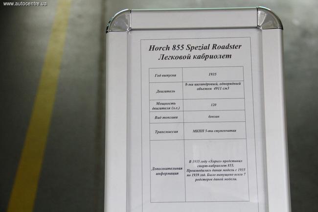 Horch 855 табличка в Межигорье